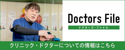 ドクターズファイル バナー